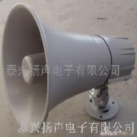 号筒扬声器HS-8T