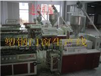 塑钢型材生产线  SJSZ65-YF240