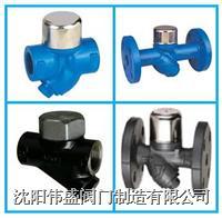 熱動力式蒸汽疏水器(STEAM TRAP)