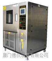 厦门德仪设备公司是一家专业生产销售批发高低温湿热交变箱厂家