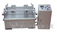 模擬汽車運輸振動實驗臺 DE-SV60A