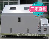 大型鹽霧耐腐蝕箱 DEY-200ZD