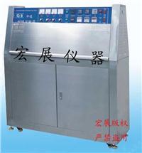 紫外线老化耐候试验箱 Q8/UV3