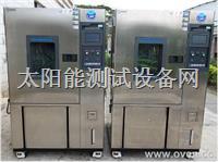 高低温试验箱;高低温湿热试验箱;高低温交变湿热试验箱 Platinous系列