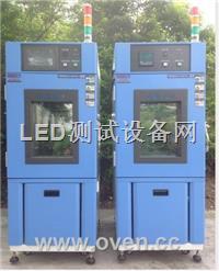 无锡调温调湿箱箱;调温调湿试验箱;低温调温调湿试验箱