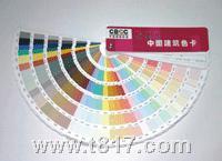 中国建筑色卡CCBC240 CCBC240