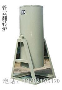 SK2-1-12H回转式管式炉 SK2-1-12H