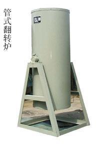 SK2-1-10H回转式管式炉 SK2-1-10H