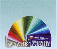 国标色卡 GSB05-1426-2001 (代替GSB G51001-94)