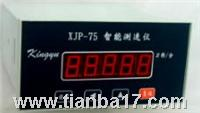 XJP-75智能测速仪 XJP-75