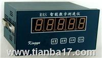 RAS智能测速仪(超低转速测量) RAS智能测速仪