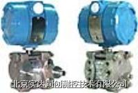 电容式压力差压变送器