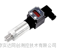 扩散硅压力变送器 SDMB-1