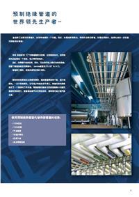 工業應用的絕熱管道 工業應用的絕熱管道