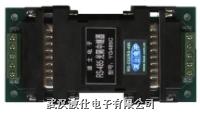 RS-485光隔中繼器