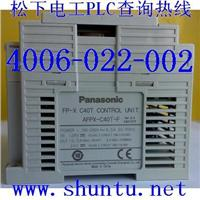 松下PLC现货AFPX-C40T-F松下电工Panasonic可编程控制器