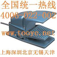 自鎖式腳踏開關價格Kokusai自鎖腳踏開關型號SFM-1HN進口安全腳踏開關