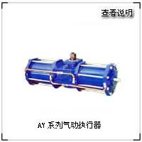 AW型气动执行器