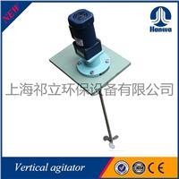 化工工業液體攪拌機 HSL-7501-17