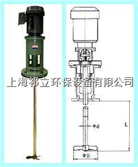 立式不銹鋼化學混合攪拌器 QL9003