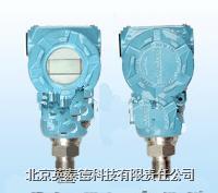 BP800超稳定压力变送器 BP800压力变送器