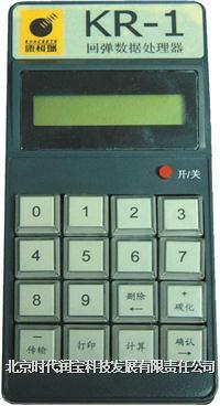 KR-1回弹数据处理器 KR-1