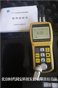TT100超声波测厚仪 TT100