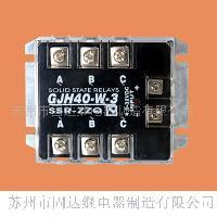 GJH40-W-3交流三相40A固态继电器