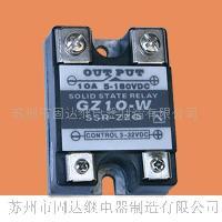 GZ10-W直流安装式10A固态继电器
