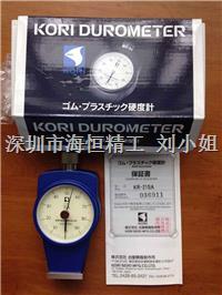 KORI日本古里牌硬度计 KR-21SA
