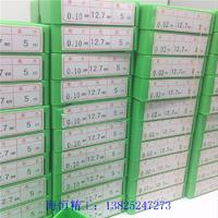 日本理研RSK模具间隙片,调模垫片,矽钢片,碳钢片,间隙片,间隙测定片,精密垫片,调整垫片,填隙片,薄钢片,超薄垫片。 0.50*12.7*5m