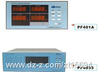 PF400 PF401A PF401 PF403 PF403C PF4032C PF4033变压器电量测量仪价格 PF400 PF401A PF401 PF403