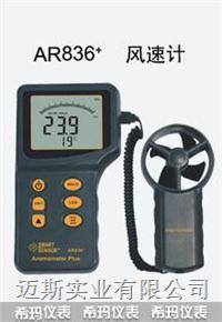 分体式风速计AR836+产品说明书(价格*便宜) AR836+