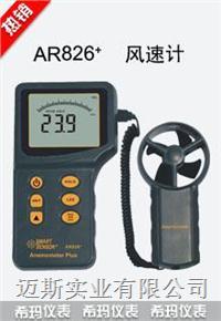 分体式风速计AR826+产品说明书(价格*便宜) AR826+