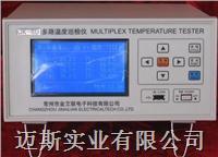 JK-8U多路温度测试仪(价格*便宜) JK-8U