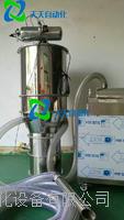 氧化铝粉真空输送机