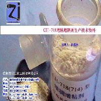 新型增粘增稠剂生产技术转让