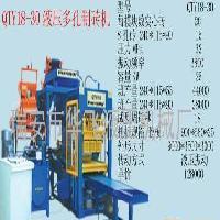 液压制砖机,水泥制砖机,免烧砖机 多孔砖机(图