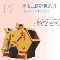 PF型系列反击式破碎机
