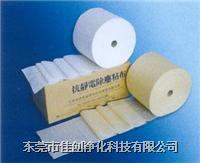 抗静电除尘粘布,除尘布卷,粘尘布卷 多种