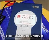 身份证防伪监测仪 新中新DKQ-116D