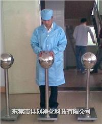 人体静电消除球 多种可选