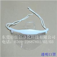 塑料透明口罩 JC-P001