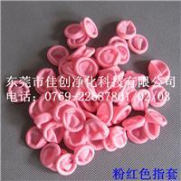粉红色防静电手指套 JC-902