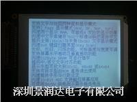 5.7寸LCD显示器 320240D