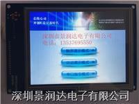 TFT5.6寸232串口液晶屏 5.6