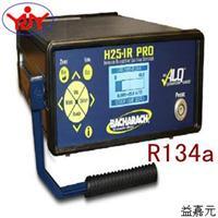 美国巴克拉克BACHARACH 冷媒检漏仪 H25-IRPRO R134A