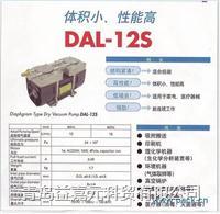 日本爱发科ULVAC 膜片型干式真空泵