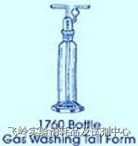气体洗涤瓶(1760) PYREXR气体洗涤瓶(1760)