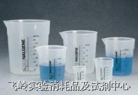 低型烧杯 NALGENE